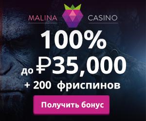 https://joxi.imgsrcdata.com/landings/media/banners/MalinaCasino/RU_MLNC_300x250